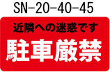 即納SN-20-40-45