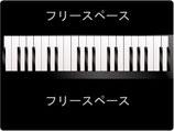ピアノ・音楽教室OS-6