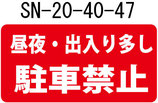 即納SN-20-40-47