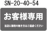 即納SN-20-40-54
