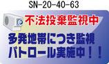 即納SN-20-40-63