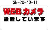 即納SN-20-40-11