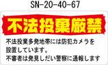 即納SN-20-40-67