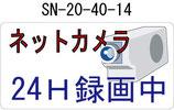 即納SN-20-40-14