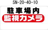 即納SN-20-40-10