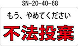 即納SN-20-40-68