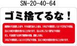 即納SN-20-40-64