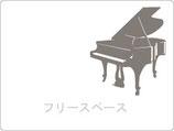 ピアノ・音楽教室OS-4