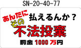 即納SN-20-40-77