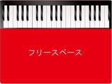 ピアノ・音楽教室OS-3