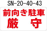 即納SN-20-40-43