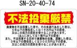 即納SN-20-40-74