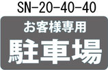 即納SN-20-40-40