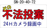 即納SN-20-40-72