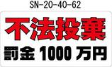 即納SN-20-40-62