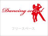 ダンス(クラシック)DS-1