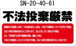 即納SN-20-40-61