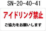 即納SN-20-40-41