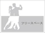 ダンス(クラシック)DS-2