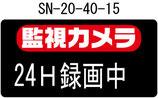 即納SN-20-40-15
