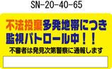 即納SN-20-40-65