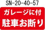 即納SN-20-40-57