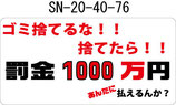 即納SN-20-40-76
