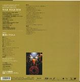 商品名 Britten War Requiem LD