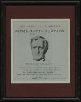 商品名Bayreuth 大阪国際フェスティバル 1967
