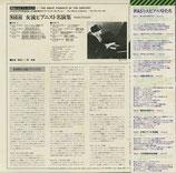 商品名SONY25AC246 Landwska Piano Roll