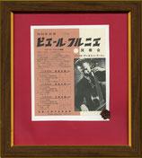 商品名ピエール・フルニエ 1954
