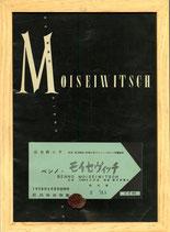 商品名Moiseiwitsch 1958.5.6 Tokyo   HPA