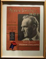 商品名Chaliapin 1936 Japan HPA