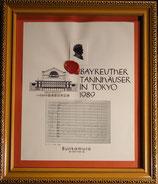 商品名 Bayreuth Tannheuser 1989 Bunkamura Shibuya Tokyo Japan