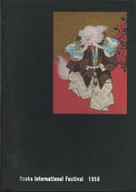 商品名Osaka International Festival 1958 Program