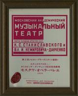 商品名Moscow Opera Ballet 1979