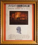 商品名 Bayreuth Bunkamura 1989 Japan