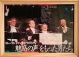 商品名The 3 Tenors + Meta in Tokyo 1996.6.29  HPA