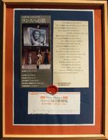 商品名Reims Wienna Staatsoper 1989 Japan