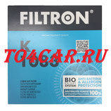 Фильтр салона FILTRON Тойота Прадо 120 4.0 249 лс 2002-2007 (TOYOTA PRADO 120) K1083