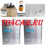 Комплект для замены масла в вариаторе (CVT) Ниссан Тиана 2.5 182 лс 2008-2013 (NISSAN TEANA J32) ПЕРЕДНИЙ ПРИВОД