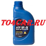 Оригинальное масло АКПП Киа Оптима 2.0 2011-2015 (KIA OPTIMA TF 2.0) ATF SP-IV (1л) 0450000115