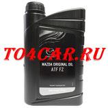 Оригинальное МАСЛО АКПП ORIGINAL OIL ATF FZ - 1ЛИТР МАЗДА СХ 5 2.0 / 2.5 2017- (MAZDA CX 5 II) 830077994