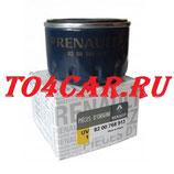 Оригинальный масляный фильтр Рено Дастер 2.0 135 лс c кондиционером 2011-2015 (RENAULT DUSTER 2.0) 8200768913
