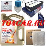 Комплект для ТО2-ТО4-ТО10 Хендай Ай Икс 35 2.0 150 лс 2010-2016 (IX35) 5W40