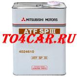Оригинальное масло АКПП MITSUBISHI DIAQUEEN ATF SP-III (4Л) Митсубиси Паджеро Спорт 2.5D 178 лс 2010-2016 (MITSUBISHI PAJERO SPORT 2 2.5D ДИЗЕЛЬ) 4024610