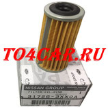 Оригинальный фильтр маслоохладителя вариатора Ниссан X трейл 2.0 144 лс 2018-2020 (NISSAN X-TRAIL T32) 317263XX0A ПРОВЕРКА ПО VIN