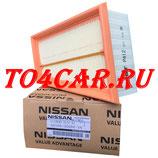 Оригинальный воздушный фильтр Ниссан Террано 2.0 135 лс 2014-2015 (NISSAN TERRANO 2.0) ПРОВЕРКА ПО VIN