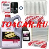 Комплект для ТО4-ТО8 Тойота Камри 2.4 167 лс 2006-2011 (TOYOTA CAMRY 2.4)
