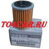 Оригинальный фильтр маслоохладителя вариатора Ниссан Икстрейл 2.0 2007-2014 (NISSAN XTRAIL 2.0 T31) 317261XF00